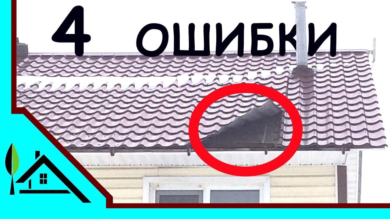 Ремонт кровли из металлочерепицы | Как нельзя крепить металлочерепицу | Построй Свой Дом