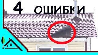 видео Как кроют крышу металлочерепицей? Монтаж крыши из металлочерепицы: инструкция