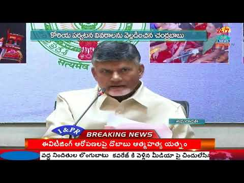 37 Companies from South Korea | to Invest 5,000 Cr in AP | Chandrababu - INDIA TV Telugu