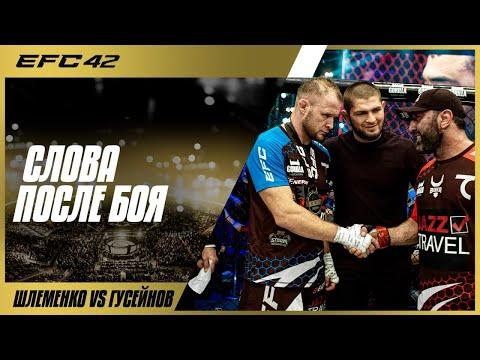 Александр Шлеменко и Артур Гусейнов: слова после боя на EFC 42