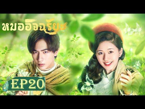 [ซับไทย]ซีรีย์จีน | หมออัจฉริยะ(Prodigy Healer) | EP.20 Full HD | ซีรีย์จีนยอดนิยม