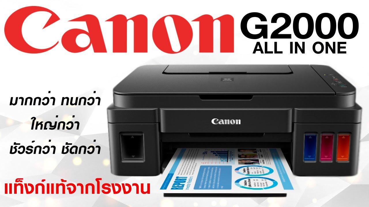 (Review) รีวิว เครื่องปริ้น Canon G Series : G2000 (By คุณหนึ่ง)
