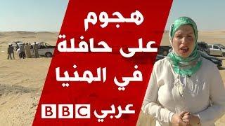 بي بي سي في المنيا عقب الهجوم المسلح الذي استهدف حافلة تقل اقباطا