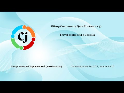 Community Quiz – компонент тестирования в Joomla