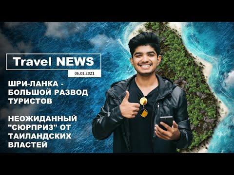 Travel NEWS: ШРИ-ЛАНКА - БОЛЬШОЙ РАЗВОД ТУРИСТОВ / НЕОЖИДАННЫЙ