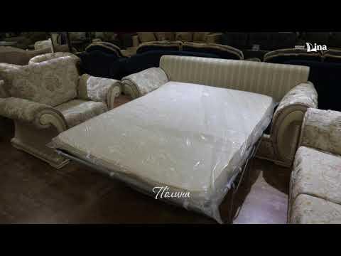 Классическая мягкая мебель Полина от фабрики Лина