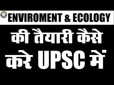 अगर आपकी Environment and Ecology कमजोर है तो इस वीडियो को देखें/Ojaank Sir/UPSC/IAS/Pre 2018