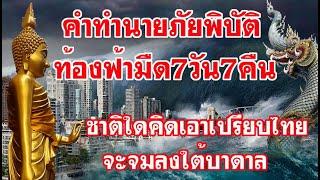 อาจารย์เดชาทำนายแรง!! ภัยพิบัติจีน ฟ้ามืด7วัน7คืน ชาติใดคิดเอาเปรียบไทยจะจมลงใต้บาดาล