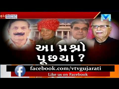 Gujarat MPs & MLAs on back seat over raising questions in Parliament  | Vtv News