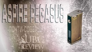 Aspire Pegasus - почти совершенство(Обзор Aspire Pegasus - почти совершенство от канала SUBΩ REVIEW Наша группа В КОНТАКТЕ https://vk.com/subohm Спасибо VAPE SHOP -..., 2015-12-08T10:04:00.000Z)