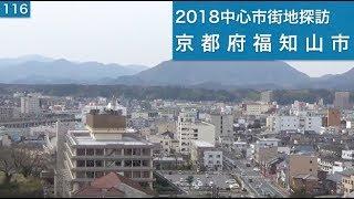 2018中心市街地探訪116・・京都府福知山市
