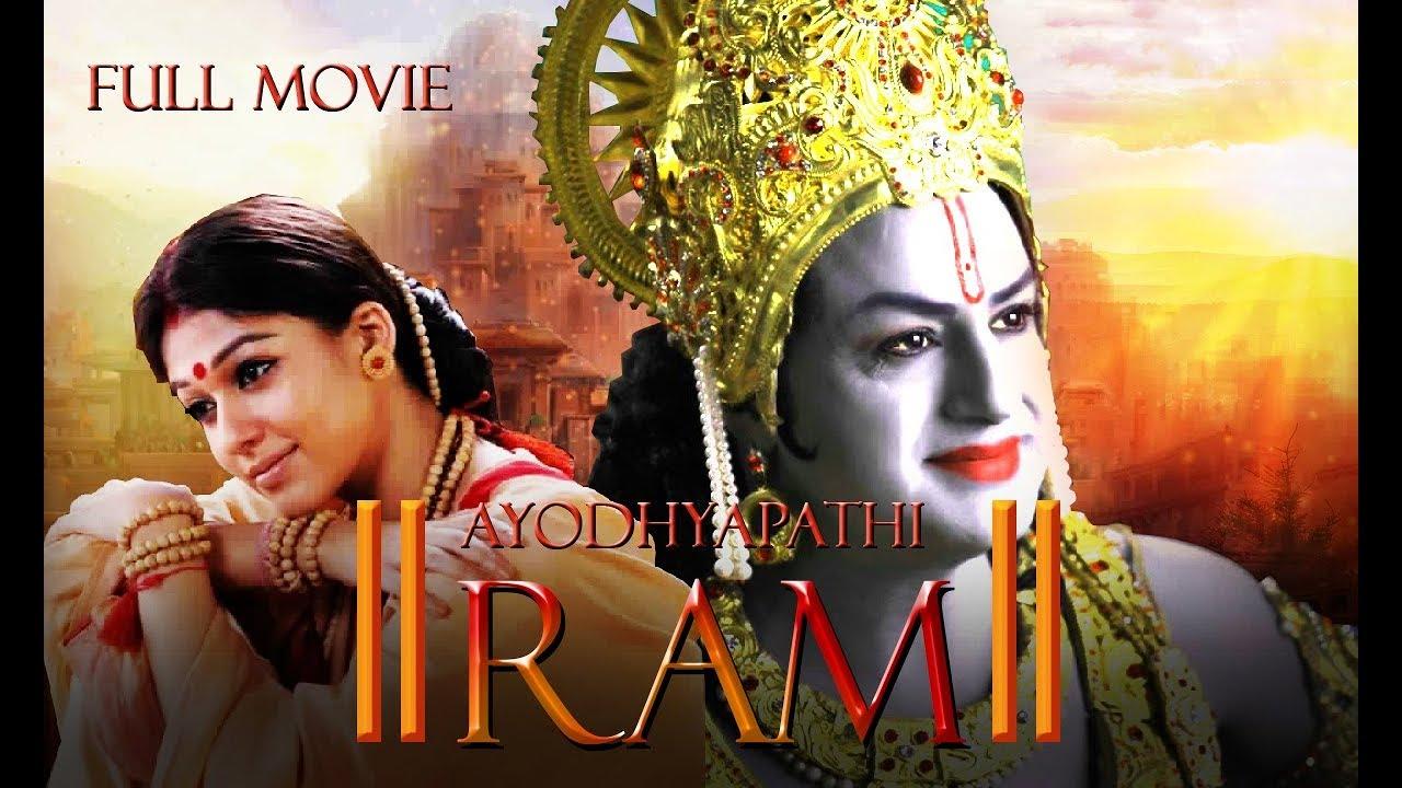 ayodhya film song