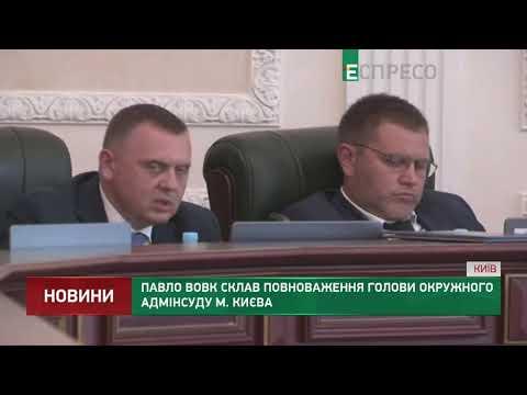Павло Вовк склав повноваження голови окружного адмінсуду Києва