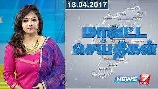 Tamil Nadu Districts News 18-04-2017 – News7 Tamil News