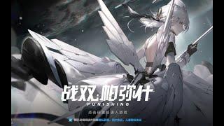 New S Rank Liv Moveset - Beta CN【Punishing: Gray Raven】 screenshot 5