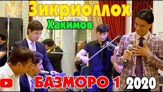 Зикриоллох Хакимов - Базморо 1 нав 2020   Zikriolloh Hakimov - Bazmoro New 2020