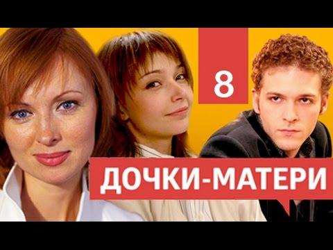 Сериал Дочки Матери 8 серия смотреть онлайн