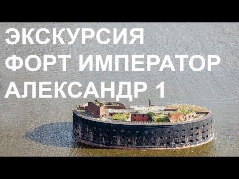 ✅ Экскурсия на заброшенный военный форт «Император Александр I» («Чумный») 1845 года Санкт-Петербург