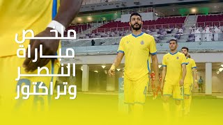 مخلـص مباراة النصر 1-0 تراكتور الإيراني || دوري أبطال آسيا | دور الـ16
