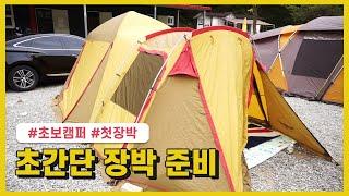 [캠핑VLOG] 초간단 장박 준비 | 바닥공사 | 동두…