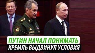 Путин начал понимать. Кремль выдвинул условия