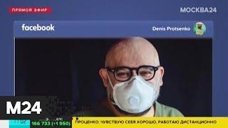 Заразившийся коронавирусом главврач больницы в Коммунарке рассказал о своем самочувствии