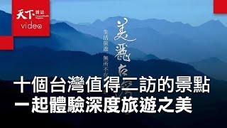 【美麗台灣行】10條第二深度旅遊,邀您一起體驗台灣美