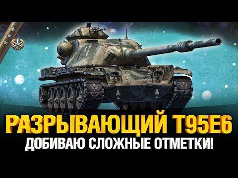 T95E6 - Американский Разрыватель - Три отметки (90%)