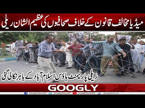 Media Mukhalif Qanoon Kai Khilaf Sahafion Kei Azeem Ul Shaan Rally