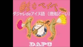 ダジャレdeアイヌ語の音質向上版。内容も一部変更。演奏はシペ線(鮭皮...