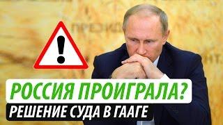 Суд в Гааге: Поражение России?