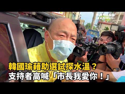 韓國瑜藉助選試探水溫?支持者高喊「市長我愛你!」