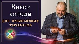 Какую колоду выбрать новичку? Таро для начинающих | Русская Школа Таро.
