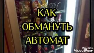 Как обмануть автомат с едой