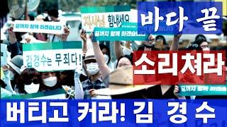 (속보) 김경수 서사의 시작, 바다 끝, . 사법부는 …