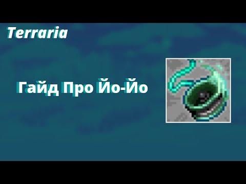 Terraria | Гайд про Йо-Йо