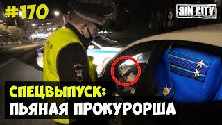 Город Грехов 170 - Пьяная прокурорша
