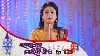 Rakhile Sie Mariba Kie   Full Ep 129   14th Sep 2019   Odia Serial – TarangTV