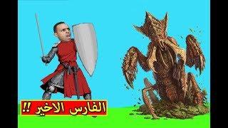 الفارس الاخير   Blasphemous !! 💪🏻🔥