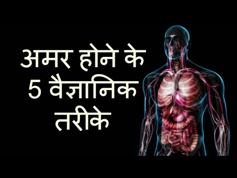 scientific ways to become immortal | future world technology [ HINDI ]
