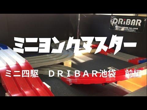 ミニ四駆 DRIBAR池袋へフライング入店!前編 ミニヨンクマスター ミニ四駆歴復帰後5か月