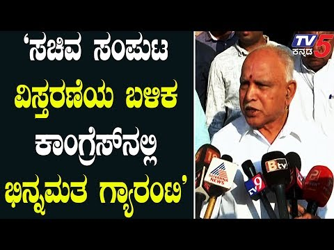 B S Yeddyurappa reacts on Cabinet Expansion.! | TV5 Kannada