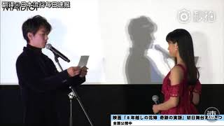 由於一起合演了「跨越8年的新娘」,所以電影宣傳的時候,佐藤健就給土屋太鳳親手寫了封信……
