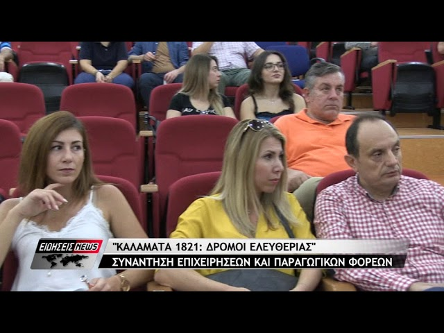 Mesogeios TV - Συνάντηση Παραγωγικών Φορέων για το «Καλαμάτα 1821»