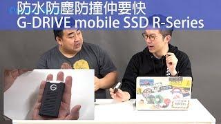 【試用評測】防水防塵防撞仲要快  G-DRIVE mobile SSD R-Series