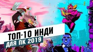 ТОП 10 ожидаемых Инди игр 2019