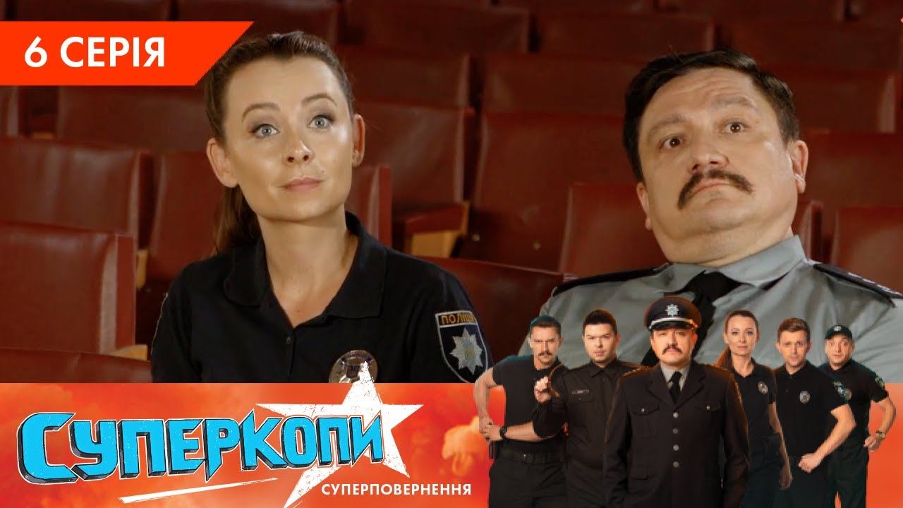 Суперкопы 5 сезон 6 серия от 21.10.2020