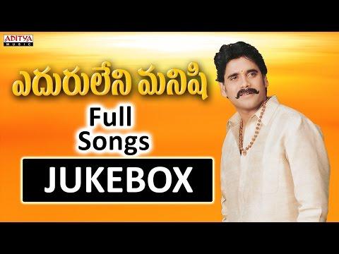 Eduruleni Manishi Telugu Movie Songs Jukebox || Nagarjuna, Soundarya