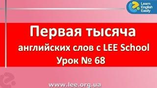 Английский для начинающих в Киеве с серией