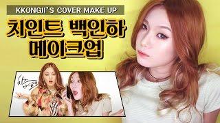 [꽁지's makeup] 치즈인더트랩 백인하 메이크업 /이성경/cheese in the trap/eyelash make up tut /속눈썹 잘붙이기 /KKONGJI